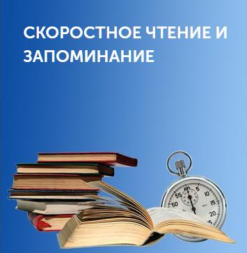 ЕШКО скоростное чтение и запоминание