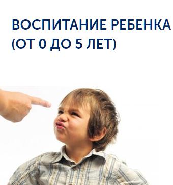 ЕШКО воспитание ребёнка от 0 до 5 лет