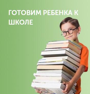 ЕШКО подготовка ребёнка к школе