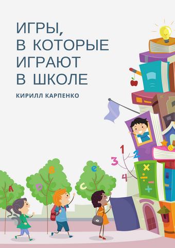 Кирилл Карпенко. Игры, в которые играют в школе