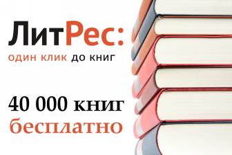 ЛитРес: бесплатные книги