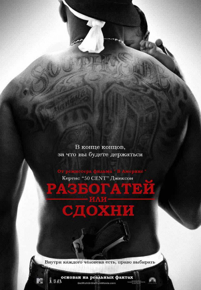 Разбогатей или сдохни / Get Rich or Die Tryin'